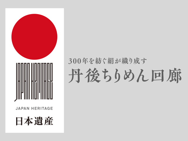 """About additional authorization of constitution cultural assets of """"inheritance of Japan"""""""