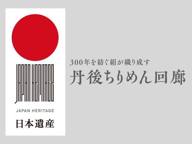 """關於""""日本遺產""""的構成文化遺產的追加認定"""